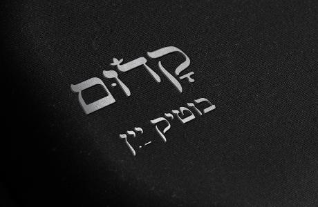 קדום - בוטיק יין ישראלי
